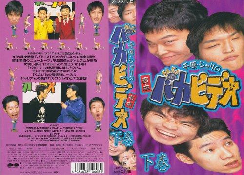 千原・ジャリのバカビデオ(2) [VHS]
