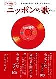 これが好き!ニッポンの歌(CDジャーナルムック)