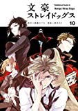 文豪ストレイドッグス(10)<文豪ストレイドッグス> (角川コミックス・エース)