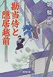 勘当侍と隠居越前 (廣済堂文庫)
