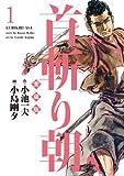 首斬り朝 1―愛蔵版 (キングシリーズ)(全8巻)