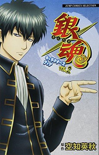 銀魂キャラクターズブック vol.2 SHINSENGUMI SPECIAL (ジャンプコミックスセレクション)