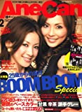 AneCan (アネキャン) 2008年 02月号 [雑誌]