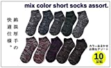 【メンズ 靴下】 メンズ ショートソックス シンプル おしゃれ 【10足セット】25-27cm