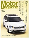 Motor Magazine (モーター マガジン) 2011年 06月号 [雑誌]