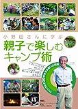 小野田さんに学ぶ親子で楽しむキャンプ術―ジャングルで30年を生き抜いた知恵