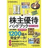 株主優待ハンドブック 2015-2016年版 (日経ムック)