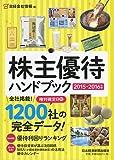 株主優待ハンドブック 2015−2016年版 (日経ムック)