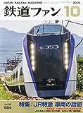 鉄道ファン 2015年 10 月号 [雑誌]
