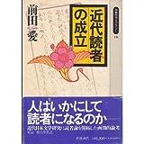 Kindai dokusha no seiritsu (Dojidai raiburari) (Japanese Edition)