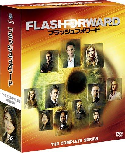 フラッシュフォワード コンパクト BOX [DVD]