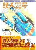 鉄人28号DELUXE (光文社コミックス)