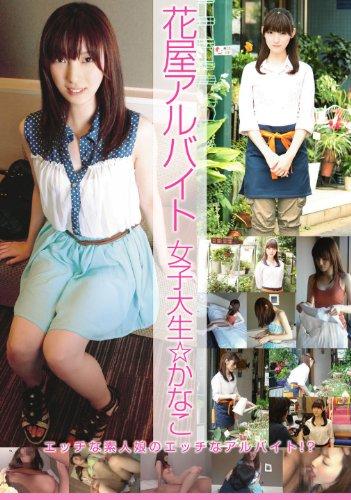 花屋アルバイト 女子大生かなこ AV [DVD]