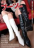 激臭ブーツ責めIWGB-001 [DVD]