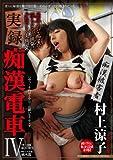 実録 痴漢電車IV 痴漢被害者・村上涼子(CHDJV-004) [DVD]