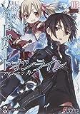 Sword Art Online (2) [Japan Import]