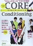 """中・高校生のためのCORE Conditioning―""""ストレッチポール""""でカラダ革命! (B・B MOOK 1058)"""