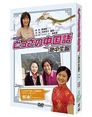 NHKDVD とっさの中国語 DVDBOX