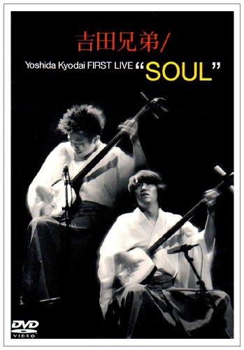 """吉田兄弟 FIRST LIVE""""SOUL"""" [DVD]"""
