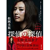 Amazon.co.jp: 探偵の探偵 電子書籍: 松岡圭祐: Kindleストア