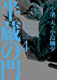 半蔵の門 4 (キングシリーズ KSポケッツ)