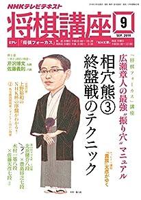 NHK 将棋講座 2014年 9月号 [雑誌] (NHKテキスト)
