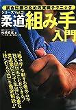柔道 組み手入門 (試合に勝つための実戦テクニックシリーズ)