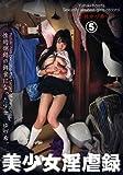 美少女淫虐録 5 [DVD][アダルト]