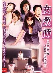 女教師 〜禁断の聖身 愛に堕ちた女たち〜
