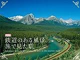 2015 鉄道のある風景、旅で見た駅 ([カレンダー])
