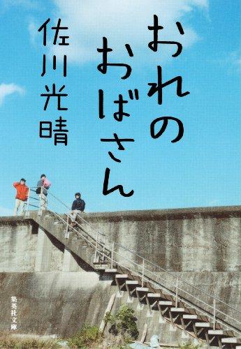 【シリーズ】おれのおばさん (集英社文庫)