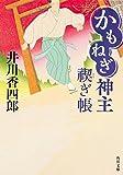 かもねぎ神主 禊ぎ帳 (角川文庫)