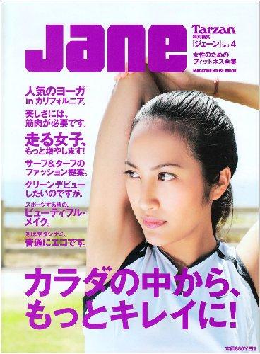 Jane Vol.4―女性のためのフィットネス全集