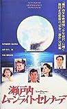 瀬戸内ムーンライトセレナーデ [VHS]