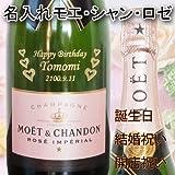 (名入れワンズギフト) 名入れ モエ・エ・シャンドン ロゼ アンペリアル 正規品 結婚祝い・誕生日・開店祝い