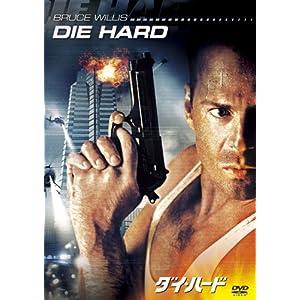 ダイ・ハード [DVD]