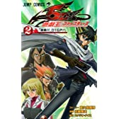 遊☆戯☆王5D's 2 (ジャンプコミックス)
