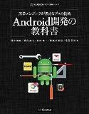 黒帯エンジニアが教えるプロの技術 Android開発の教科書 (ヤフー黒帯シリーズ) -