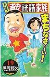 元祖!浦安鉄筋家族 19 (少年チャンピオン・コミックス)