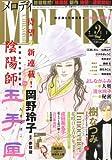 Melody (メロディ) 2011年 02月号 [雑誌]