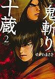 新装版 鬼斬り十蔵(2) (KCデラックス )