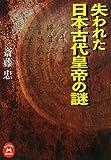 失われた日本古代皇帝の謎 (学研M文庫)