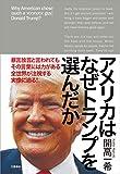 アメリカはなぜトランプを選んだか (文春e-book)