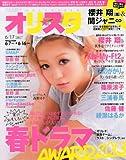 オリ☆スタ 2013年 6/17号 [雑誌]