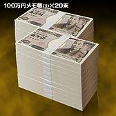 ユナイテッドジェイズ大幅値下げ【100万円グッズ】 新型 百万円札 メモ帳 20束セット