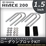 200系 ハイエース/レジアスエース 車高調整 ローダウンブロックKIT 1.5インチ(約38mm)