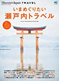 Discover Japan TRAVEL いまめぐりたい瀬戸内トラベル[雑誌] (Discover Japanシリーズ)