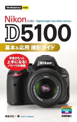 今すぐ使えるかんたんmini Nikon D5100 基本&応用 撮影ガイド