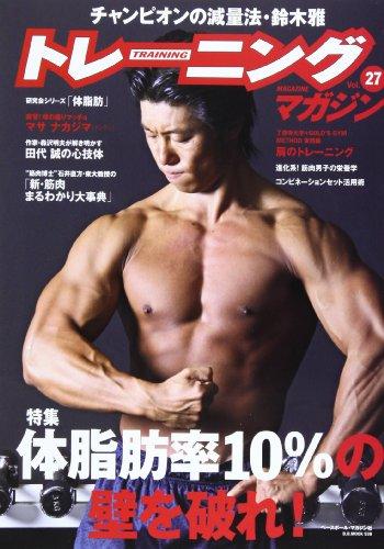 トレーニングマガジン vol.27 特集:体脂肪率10%の壁を破れ! (B・B MOOK 938)