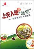 img - for Heaven into the earth to seek new energy: new energy and renewable energy(Chinese Edition) book / textbook / text book